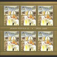 Памяти Папы Римского Иоанна Павла II