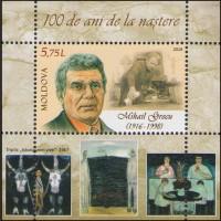 100 лет со дня рождения художника Михаи́ла Гре́ку