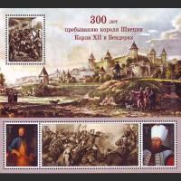 300 лет пребыванию короля Швеции Карла XII в Бендерах