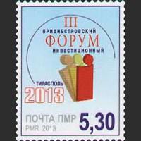 III Приднестровский инвестиционный форум