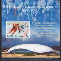 XXII зимние Олимпийские игры в Сочи (надпечатка)