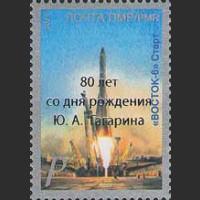 80 лет со дня рождения Ю. Гагарина (серебристая надпечатка)