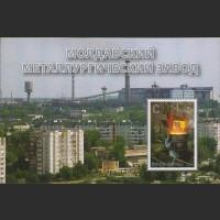 30 лет Молдавскому металлургическому заводу