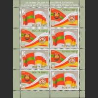 Совместный выпуск ПМР - Южной Осетии