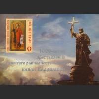 1000 -летие преставления Святого Равноапостольного князя Владимира