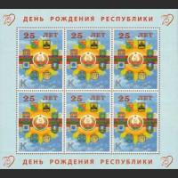 25 лет Приднестровской Молдавской Республике