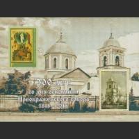 200 лет со дня основания Преображенского собора
