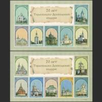 20 лет Тираспольско-Дубоссарской епархии
