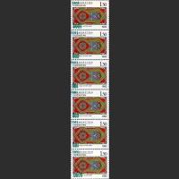 """Перевернутые надпечатки новых номиналов на марке """"Народное декоративное искусство"""""""