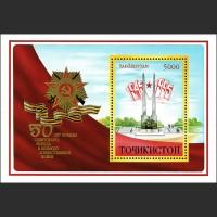 50-летие Победы в Великой Отечественной войне