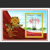 50-летие Победы в Великой Отечественной войне (с ошибкой)