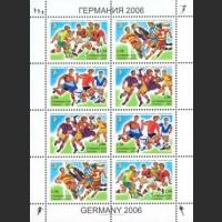 XVIII чемпионат мира по футболу в Германии
