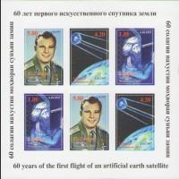 60-летие первого полета искусственного спутника Земли