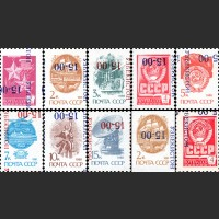 Перевернутые надпечатки новых номиналов на стандартных марках СССР