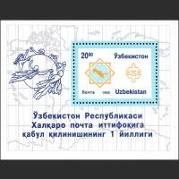 Годовщина вступления Узбекистана в члены ВПС