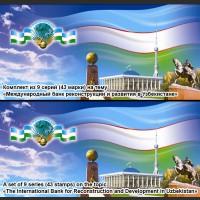 Всемирный банк реконструкции и развития в Ташкенте (в составе коллекции)