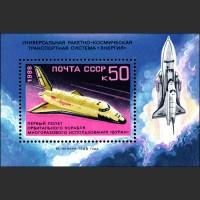 """Первый полет орбитального космического корабля """"Буран"""""""