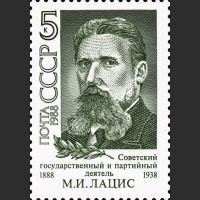 100 лет со дня рождения М.И. Лациса