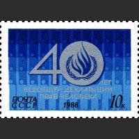 40 лет Всеобщей декларации прав человека