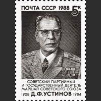 80 лет со дня рождения Д. Ф. Устинова