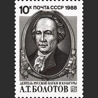 250 лет со дня рождения А.Т. Болотова