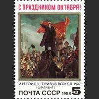 71 годовщина Великой Октябрьской социалистической революции