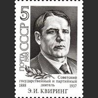 100 лет со дня рождения Э.И. Квиринга