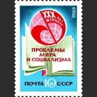 """30 лет журналу """"Проблемы мира и социализма"""""""