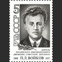 100 лет со дня рождения П.Л. Войкова