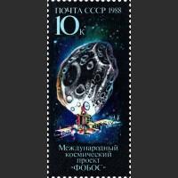 """Международный космический проект """"Фобос"""""""