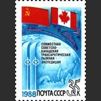 Совместная советско-канадская трансарктическая лыжная экспедиция