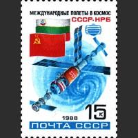 Второй совместный советско-болгарский космический полет