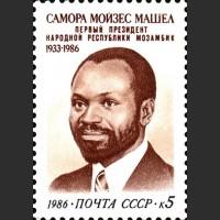 Памяти Саморы Машела