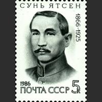 120 лет со дня рождения Сунь Ятсена
