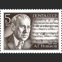 90 лет со дня рождения А.Г. Новикова