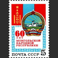 60 лет Монгольской Народной Республике