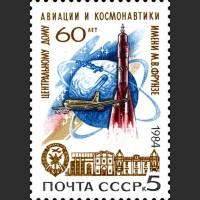 60 лет центральному дому авиации и космонавтики