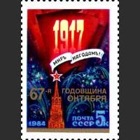 67 лет Октябрьской социалистической революции