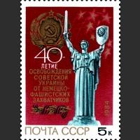 40 лет освобождения Украины от немецко-фашистских захватчиков
