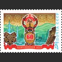 60 лет Нахичеванской АССР