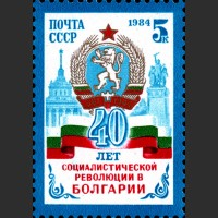 40 лет революции в Болгарии