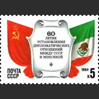 60 лет установлению дипломатических отношений между СССР и Мексикой