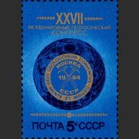 XXVII Международный геологический конгресс в Москве