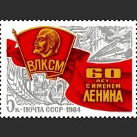 60 лет присвоению комсомольской организации имени В.И. Ленина