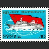 60 лет Морфлоту СССР
