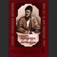 250 лет со дня рождения Махтумкули