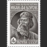 """420 лет со дня выхода в свет первой печатной книги """"Апостол"""""""