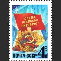 66 лет Октябрьской социалистической революции