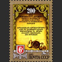 200 лет Георгиевскому договору