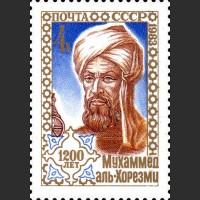 1200 лет со дня рождения Мухаммеда Аль-Хорезми